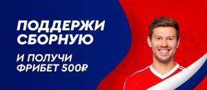 BK Fonbet razdaet fribety za stavki na matchi sbornoj Rossii po futbolu v Lige Natsij