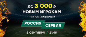 BK Liga Stavok nachislyaet fribet do 3 000 rublej za stavki na match Rossiya Serbiya v Lige Natsij