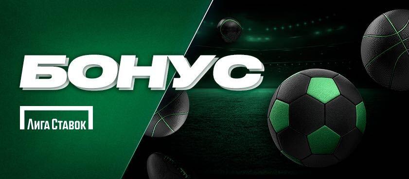 BK Liga Stavok predlagaet fribet do 5 000 rublej za stavki na Superkubok UEFA
