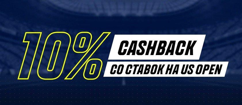 БК Париматч начисляет 10% кэшбек со ставок на матчи US Open