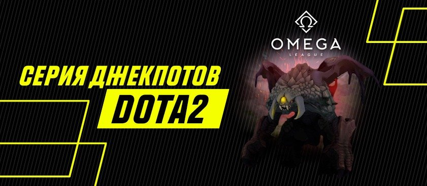 БК Париматч проводит масштабную акцию к турниру Omega League