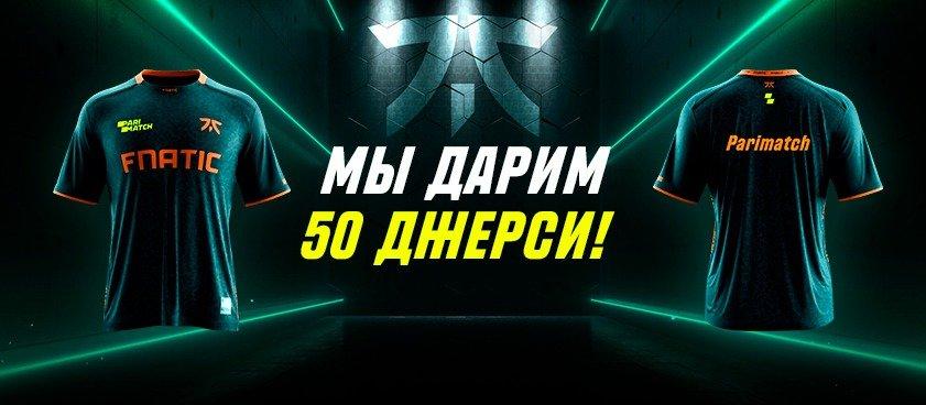 БК Париматч проводит розыгрыш фирменных футболок Fnatic