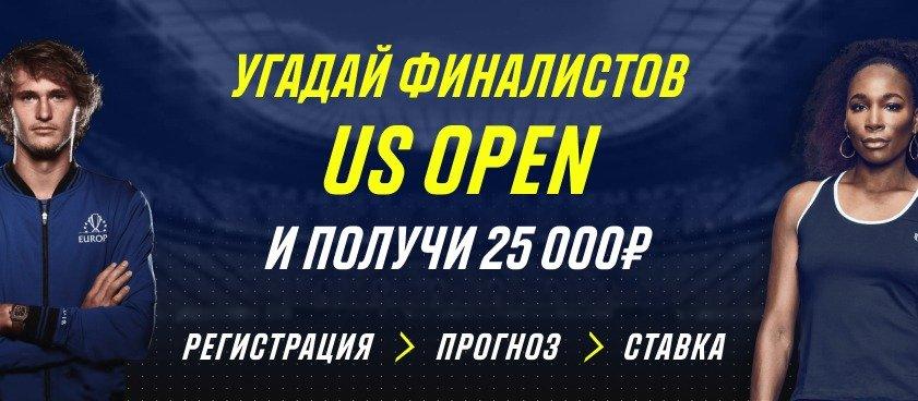 БК Париматч разыгрывает 25 000 рублей за прогнозы на US Open