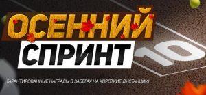 Sprint 10 aktsii Osennij marafon ot BK Leon