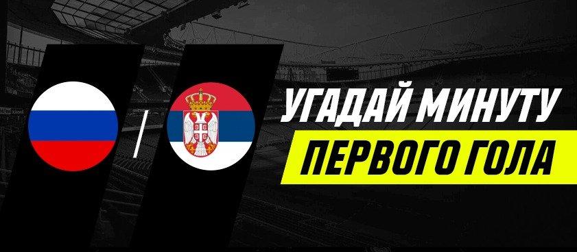 Угадай минуту первого гола в матче Россия – Сербия и получи 50 000 рублей от БК Париматч