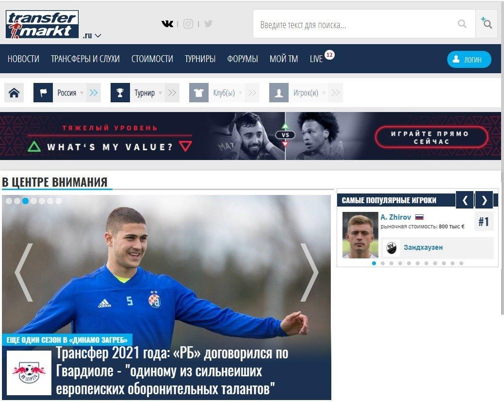 obzor sajta transfermarket