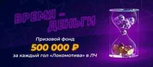 BK 1hStavka provodit konkurs prognozov na goly Lokomotiva v Lige CHempionov