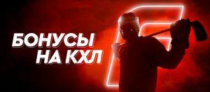 BK Fonbet nachislyaet fribety za stavki na KHL