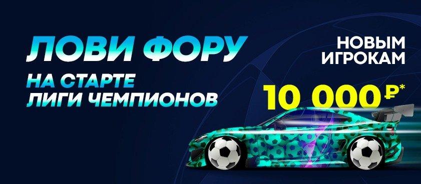 BK Liga Stavok darit do 10 000 rublej za stavki na Ligu CHempionov