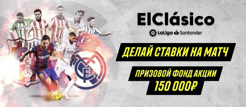 BK Parimatch razygryvaet 150 000 rublej za stavki na match Barselona Real