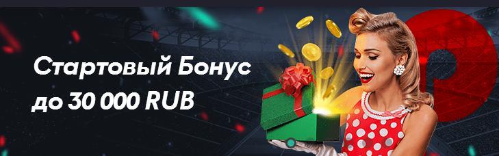 До 30 000 рублей на первый депозит от БК Pin-Up
