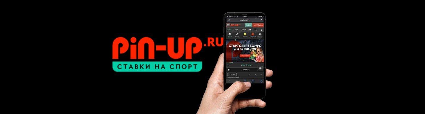 mobilnaya versiya pin up ru