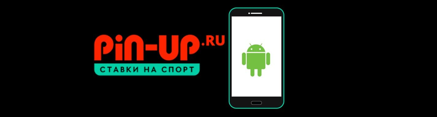 mobilnoe prilozhenie Pin up ru android