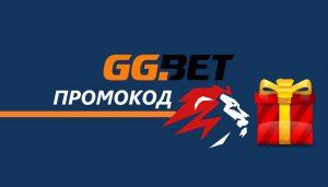 promokody ggbet ru aktualnye promokody legalnogo bukmekera GGbet ru na segodnya