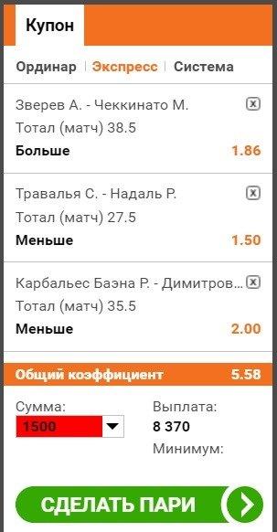 winline ru express