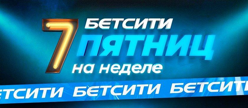 BK Betsiti darit 1 000 rublej novym klientam