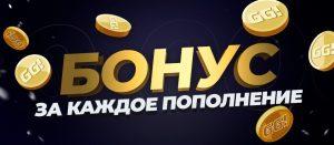 BK GGBet nachislyaet bonusy za kazhdoe popolnenie scheta