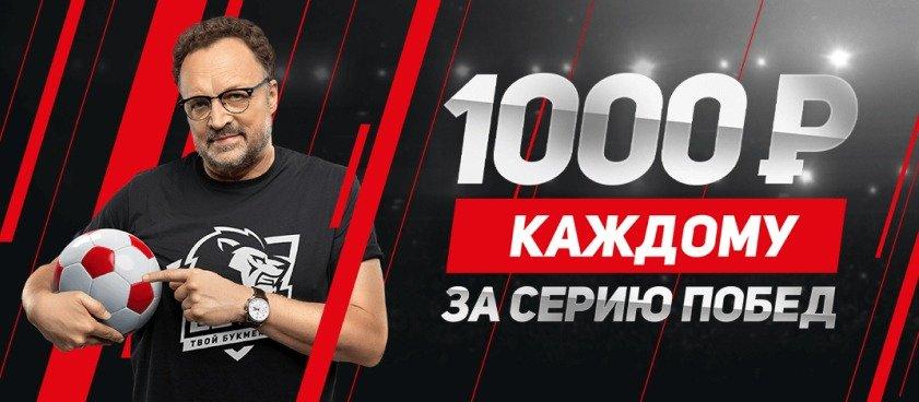 BK Leon darit 1 000 rublej za seriyu iz 10 pobednyh stavok