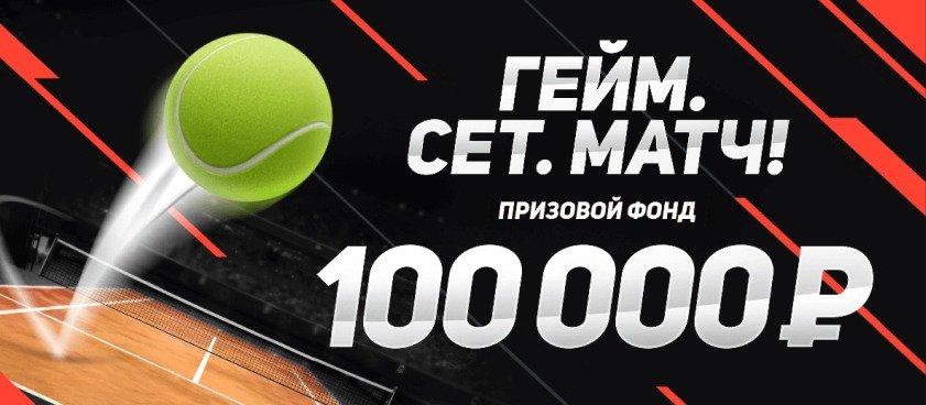 BK Leon razygryvaet 100 000 rublej za stavki na final Mirovogo tura ATR 1