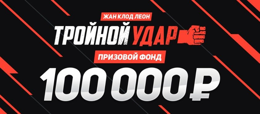 BK Leon razygryvaet 100 000 rublej za stavki s vysokimi koeffitsientami