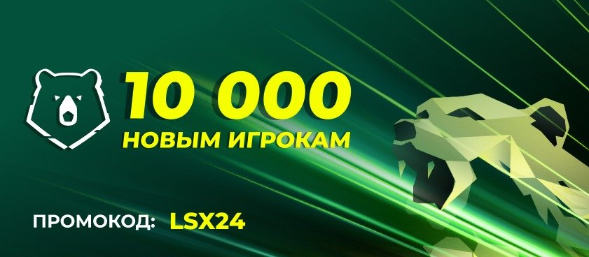 BK Liga Stavok darit novym igroka fribet v 10 000 rublej za stavki na RPL