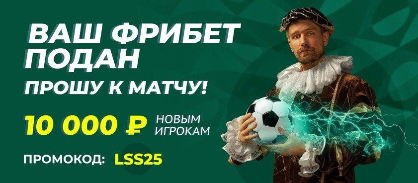 BK Liga Stavok darit novym klientam fribet v razmere 10 000 rublej