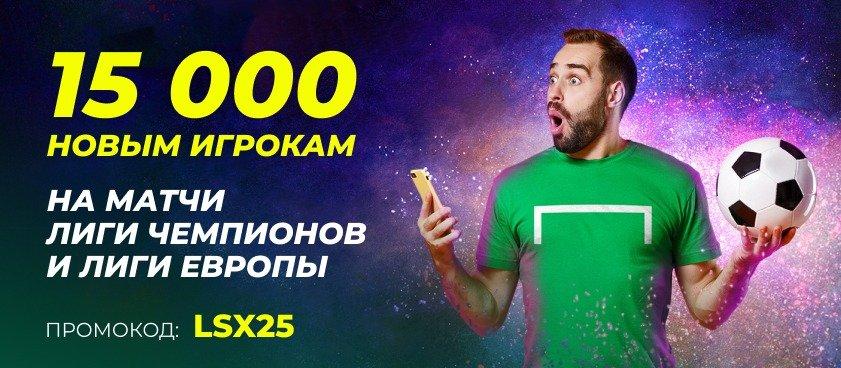 BK Liga Stavok nachislyaet fribet 15 000 rublej za stavki na Ligu CHempionov i Ligu Evropy 1