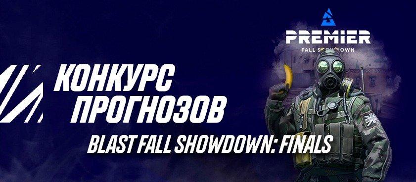 BK Parimatch razygryvaet 150 000 rublej v ramkah konkursa prognozov na turnir po SSGO Blast Fall Showdown