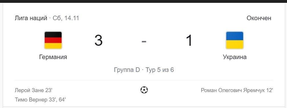 germaniya ukraina schet 3-1