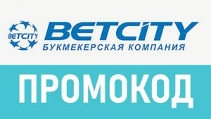 promokody betcity aktualnye i rabochie prokomody betcity na segodnya