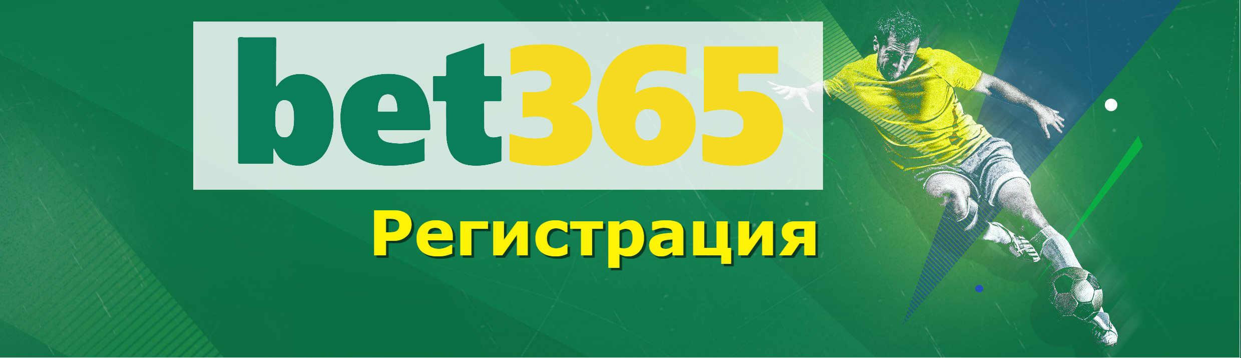 registratsiya bet365 com vhod na sajt