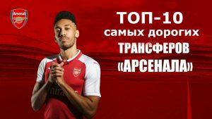 10 samyh dorogih transferov londonskogo Arsenala