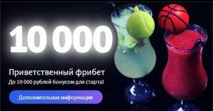 BK 888.ru nachislyaet fribet do 10 000 rublej