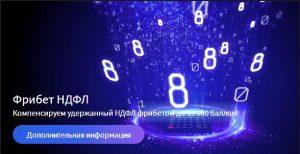 BK 888.ru vozvrashhaet NDFL v vide fribeta