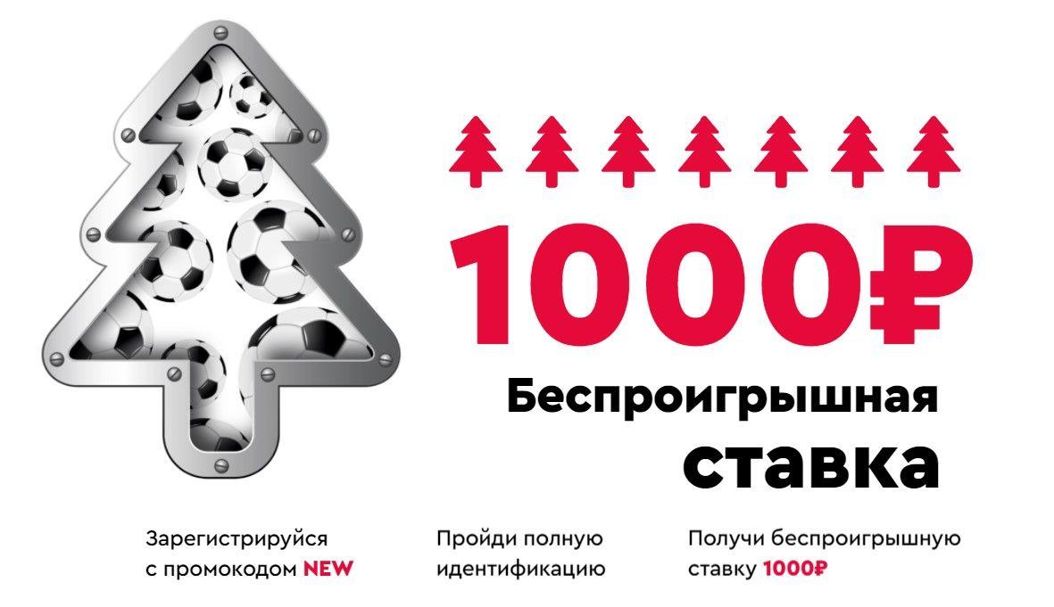 Беспроигрышная ставка на 1000 рублей от БК Фонбет