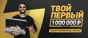 BK Leon razygryvaet 1 000 000 rublej