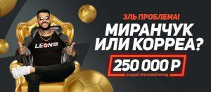 BK Leon razygryvaet 250 000 rublej za seriyu uspeshnyh stavok na futbol