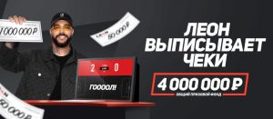 BK Leon razygryvaet 4 000 000 rublej