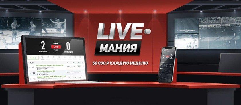 BK Leon razygryvaet 50 000 rublej za live stavki