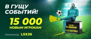 BK Liga Stavok nachislyaet novym klientam fribet do 15 000 rublej za stavki na evrokubki