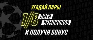 BK Parimatch razygryvaet 50 000 rublej v konkurse prognozov na zherebevku plej off Ligi CHempionov