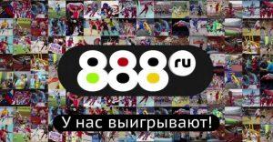 Kakie uluchsheniya proizoshli v rabote BK 888.ru
