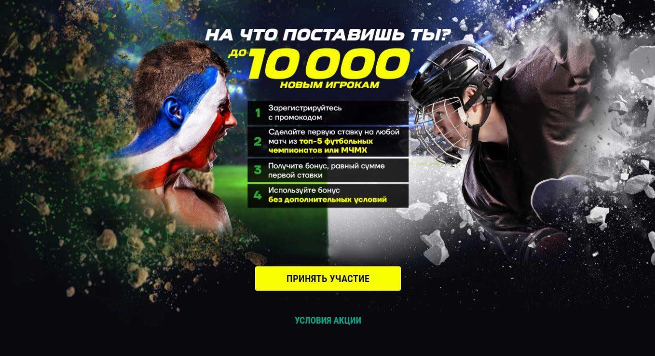 Лига Ставок начисляет до 10 000 рублей за ставки на топовые чемпионаты