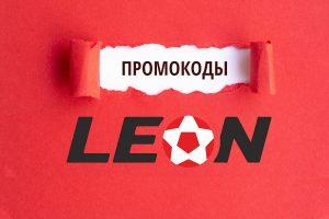 promokody BK Leon ru