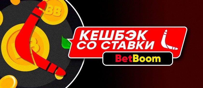БК Bet Boom начисляет кешбэк за ставки
