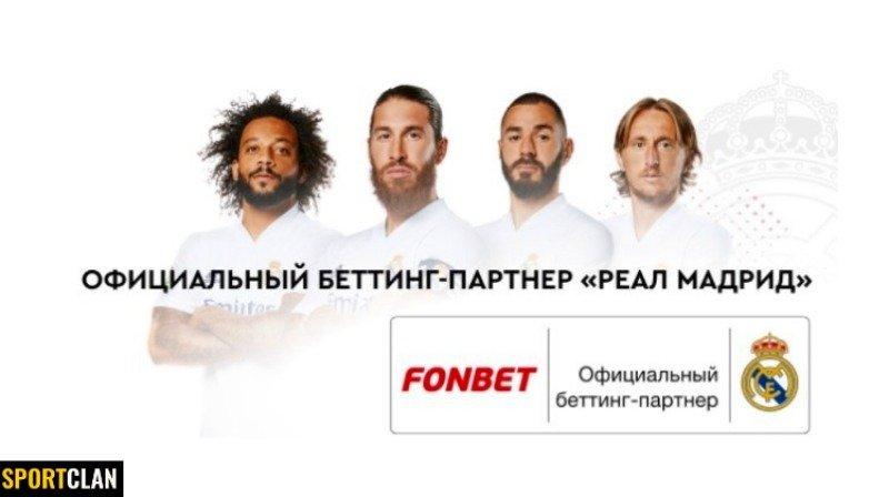 BK Fonbet i Real stali partnerami