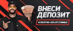 BK Leon nachislyaet bonusy za depozit