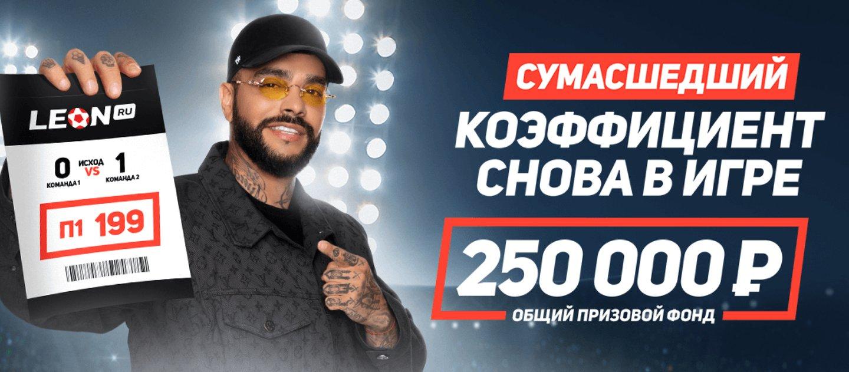 BK Leon nachislyaet bonusy za stavki s bolshimi koeffitsientami