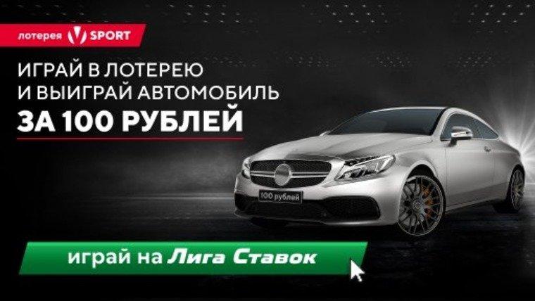 BK Liga Stavok razygryvaet krutoj Mercedes C Class za 100 rublej