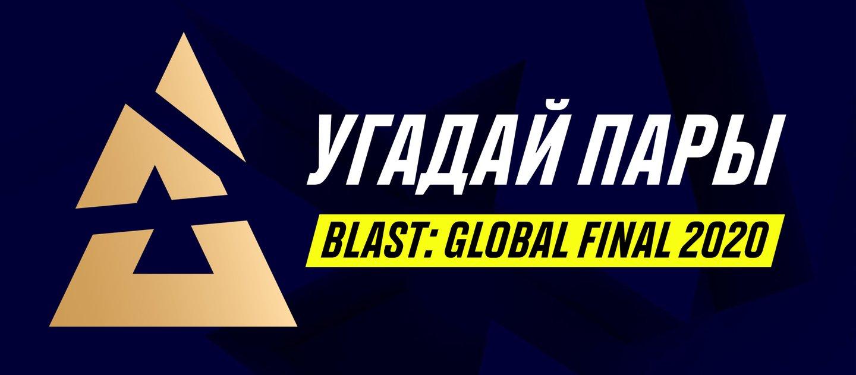 BK Parimatch razygryvaet 150 000 rublej v konkurse prognozov na turnire po CSGO 1